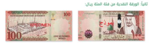 الفلوس السعودية الجديدة