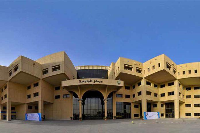 جامعة سعود بالرياض