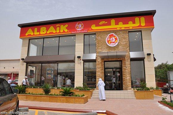 مطاعم البيك فى السعودية