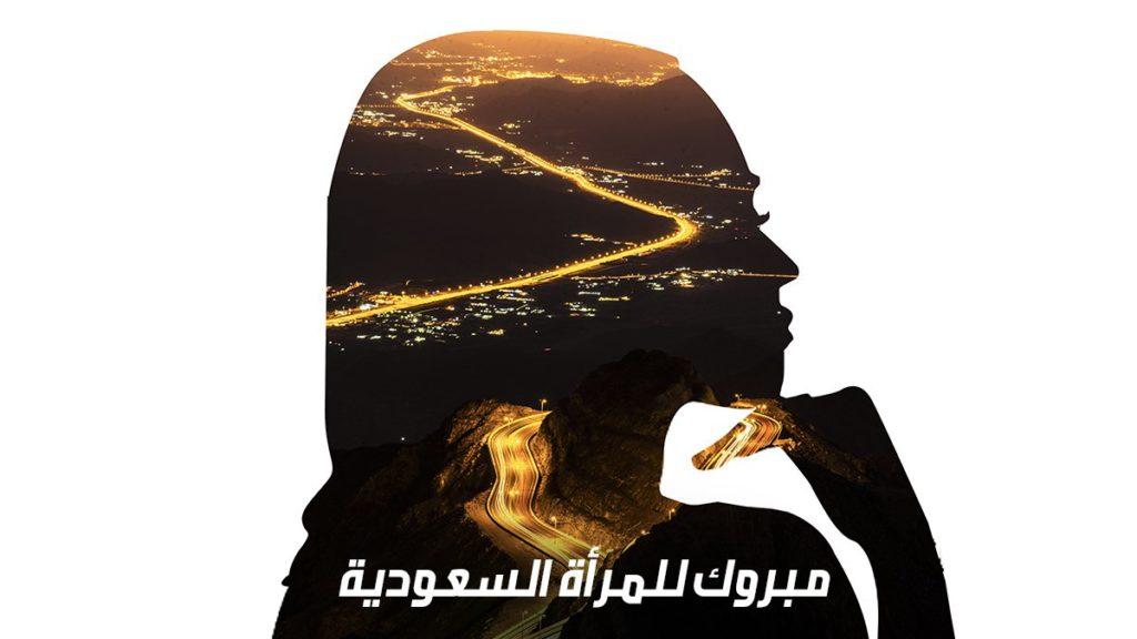 مبروك للمرأة السعودية