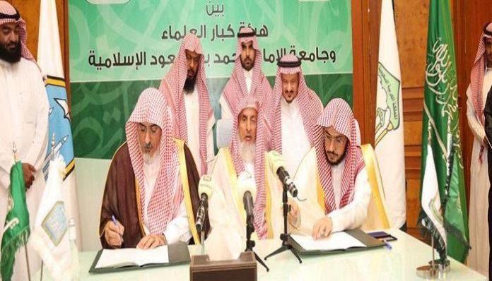 كبار فقهاء السعودية