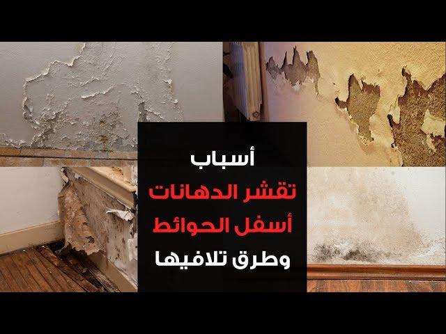 رطوبة الجدران