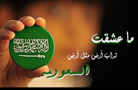 عشق السعودية