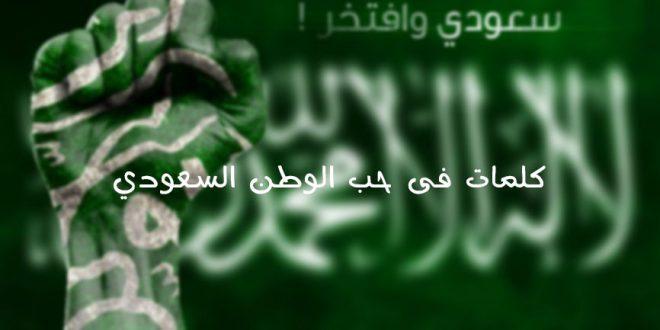 كلمات في حب السعودية