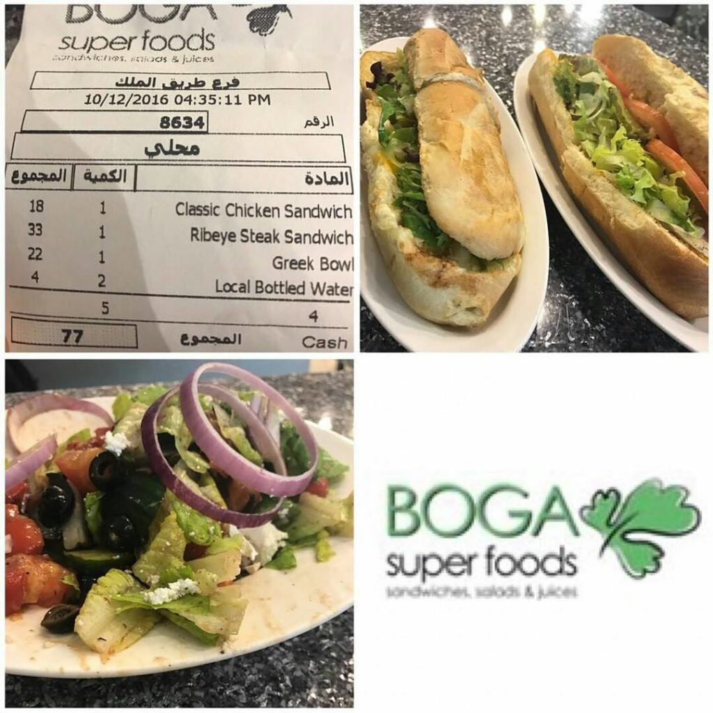 مطعم بوجا سوبر الأطعمة