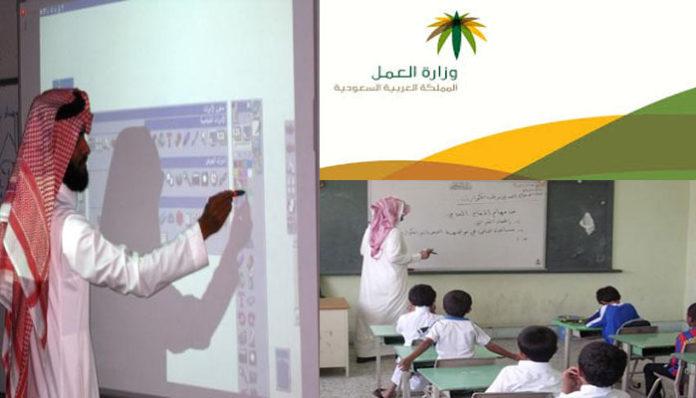 سعودة مهن معلم