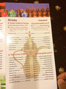 مطعم المجلس الخليجي