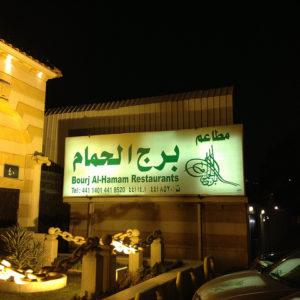 مطعم برج الحمام