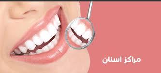 مراكز أسنان في الخبر