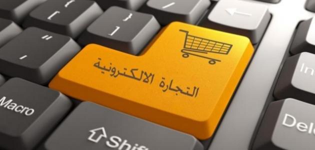احصائيات التجارة الالكترونية في السعودية