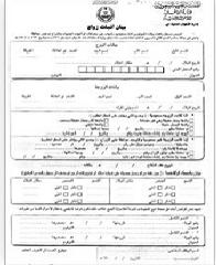 الزواج من اجنبية مقيمة في السعودية