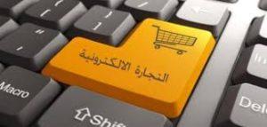 ما هي التجارة الاكترونية