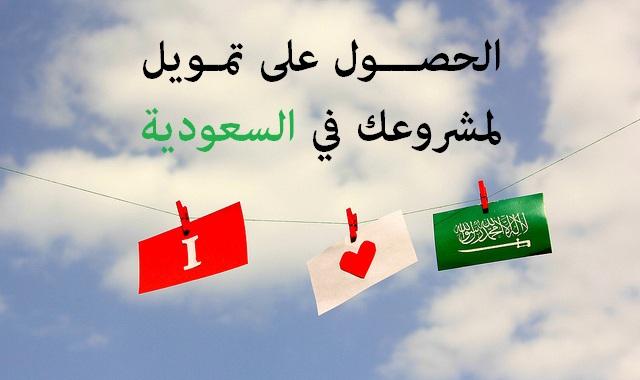 دعم المشاريع في السعودية