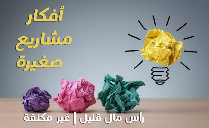 أفكار مشاريع نسائية