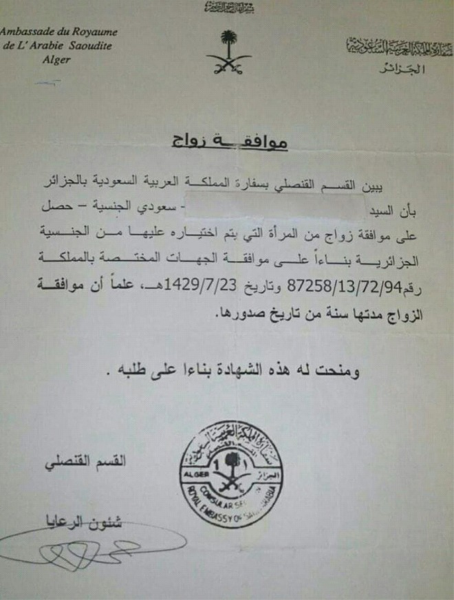 شروط زواج السعودي من أجنبية