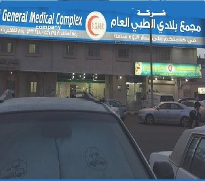 مجمع شركة بلادي الطبي العام