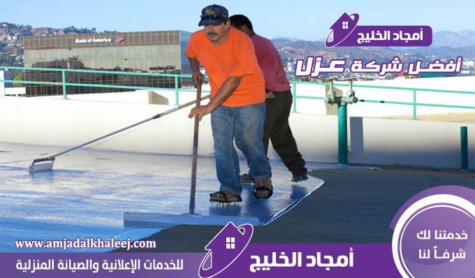 أمجاد الخليج للصيانة المنزلية