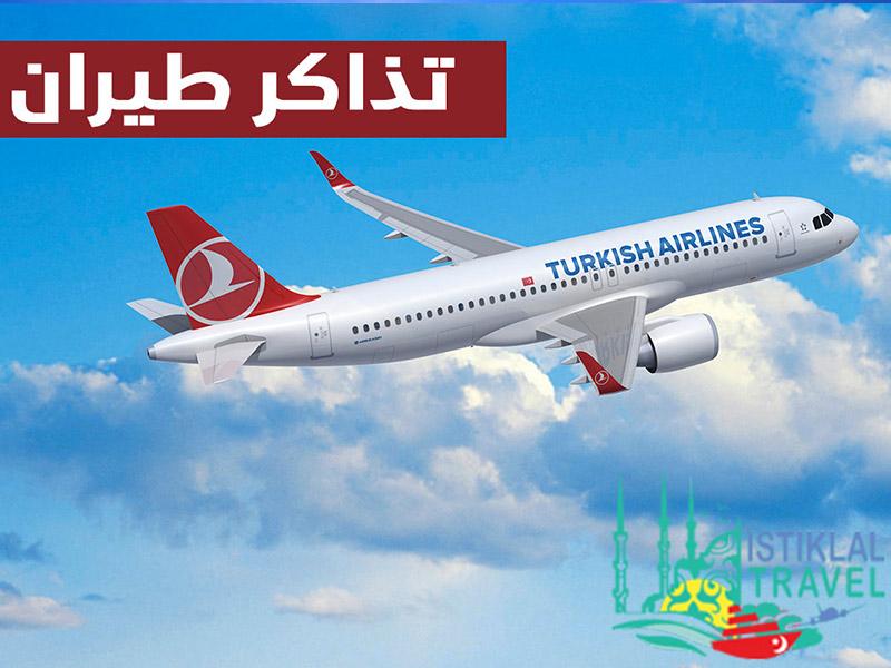 ارخص عروض الطيران إلى تركيا