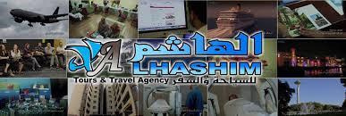 الهاشم للسفر والسياحة مكة