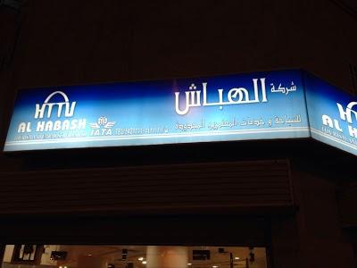 مكاتب سياحية في مكة