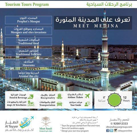 برامج الرحلات السياحية إلى المدينة المنورة