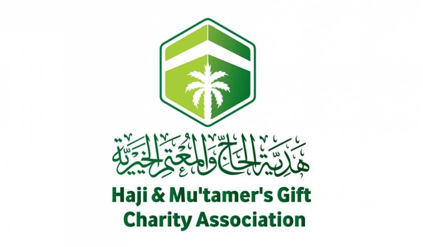جمعية هدية الحاج والمعتمر الخيرية