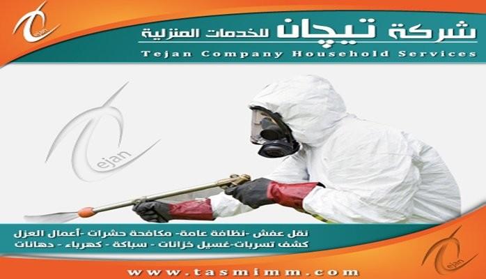 شركة تيجان للخدمات المنزلية