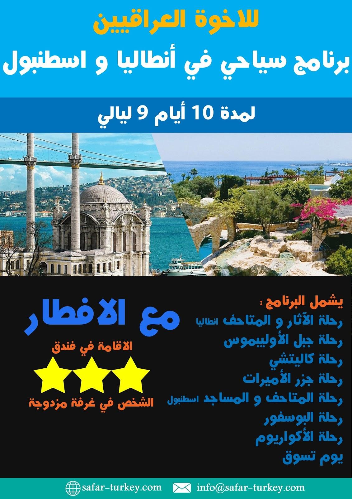 الرحلات والعروض المميزة إلى تركيا