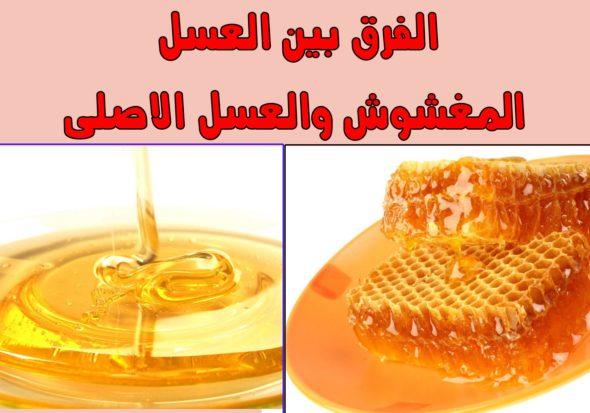 العسل الأصلي والمغشوش