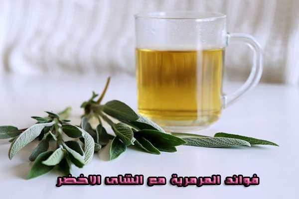 المرمرية والشاي الأخضر