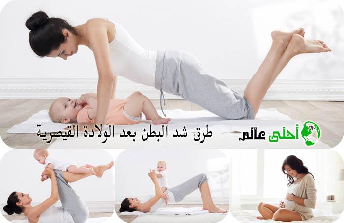 تمارين البطن بعد الولادة القيصرية