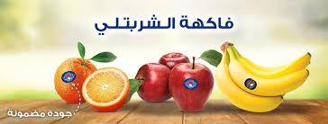 فاكهة شربتلي