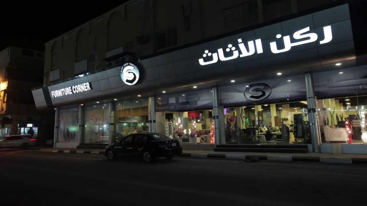 محلات اثاث بالاحساء أفضل 7 محلات أهل السعودية Saudia10
