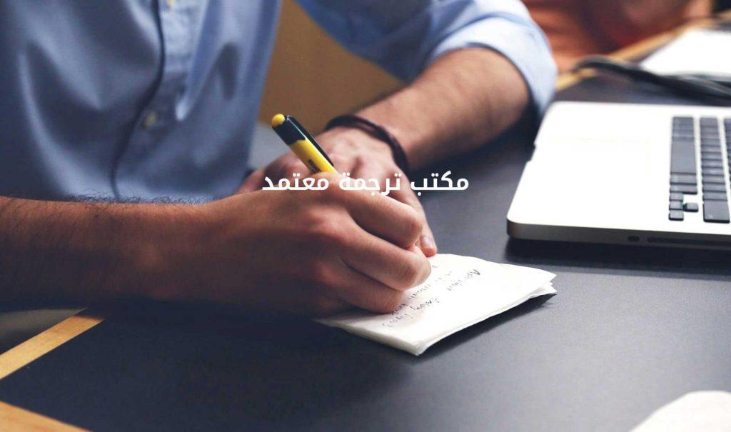 مكاتب ترجمة معتمدة