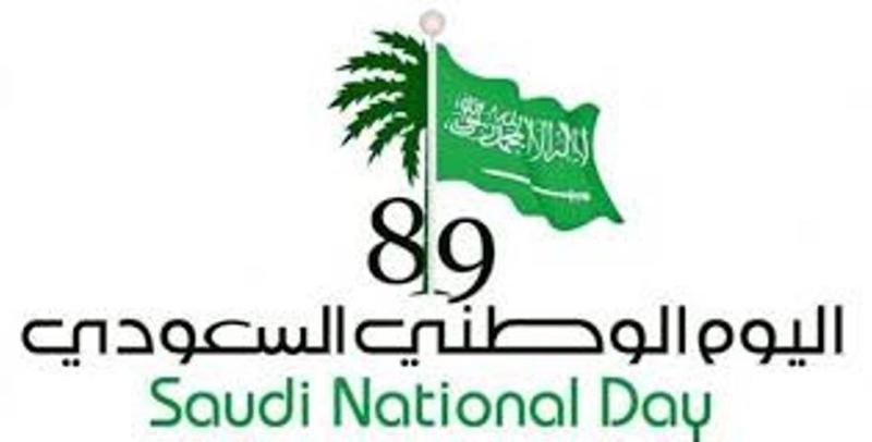 اليوم الوطني السعودي بالصور-