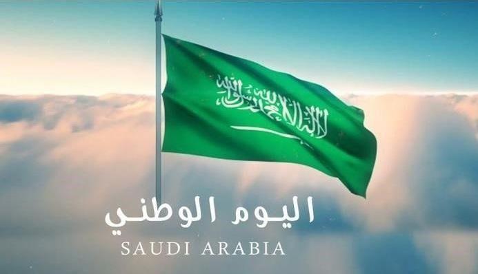 تاريخ اليوم الوطني السعودي 2019