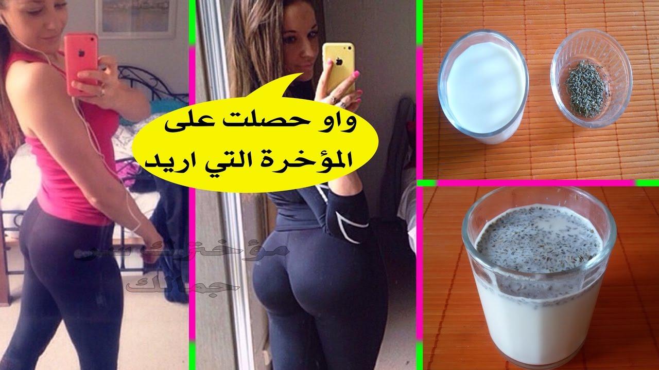 تكبير الارداف بالاعشاب المغربية