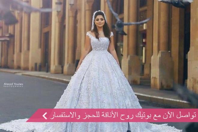 روح الأناقة لفساتين الزفاف