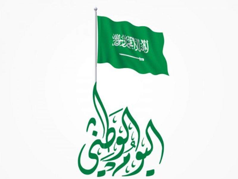 شعار اليوم الوطني السعودي 1441