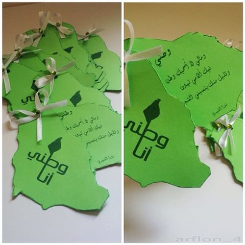 مطوية اليوم الوطني السعودي