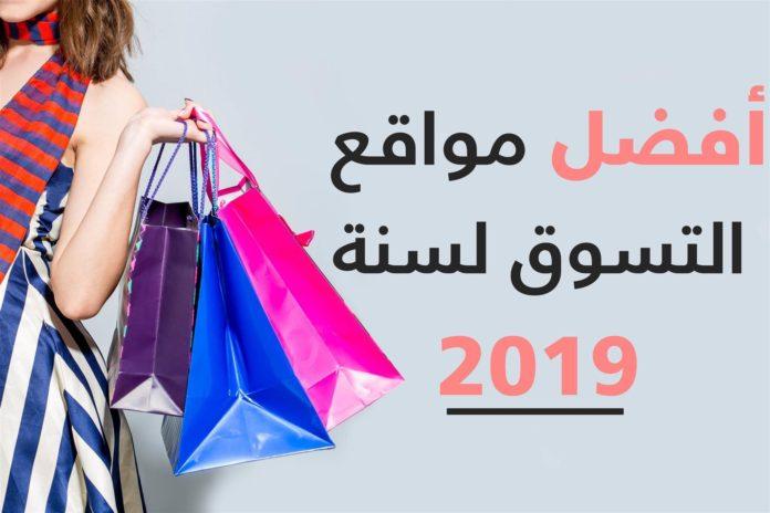 مواقع تسوق ملابس اونلاين في السعودية