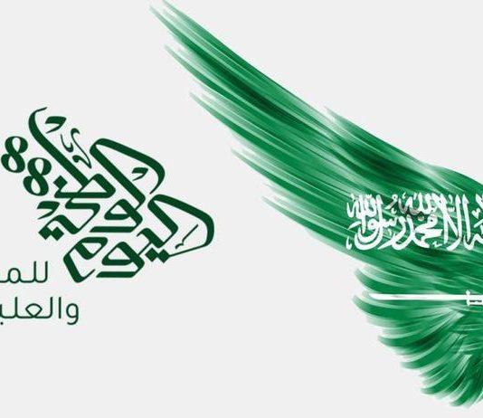 موعد اجازة اليوم الوطني السعودي 2019