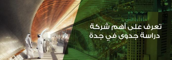 أسعار دراسة الجدوى في السعودية
