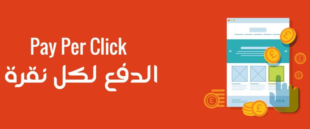 الحملات الإعلانية بالنقرة في محركات البحثPPC