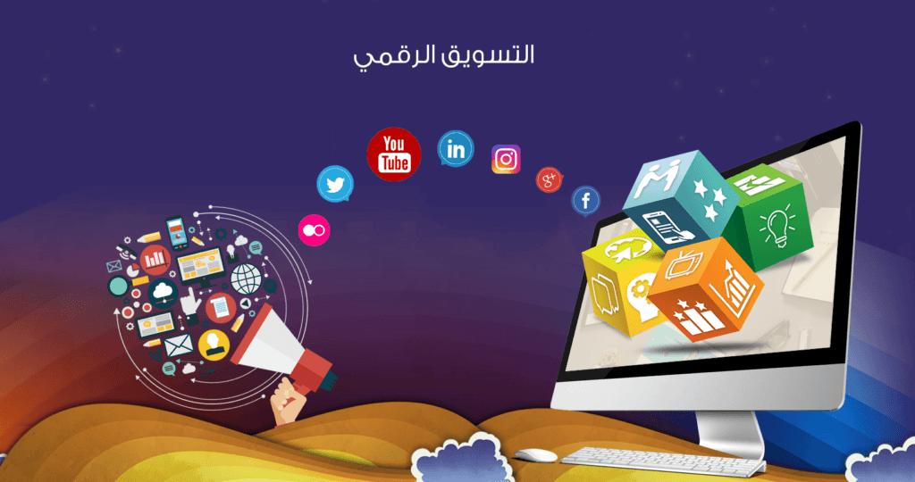 مواقع التسويق الالكتروني في السعودية