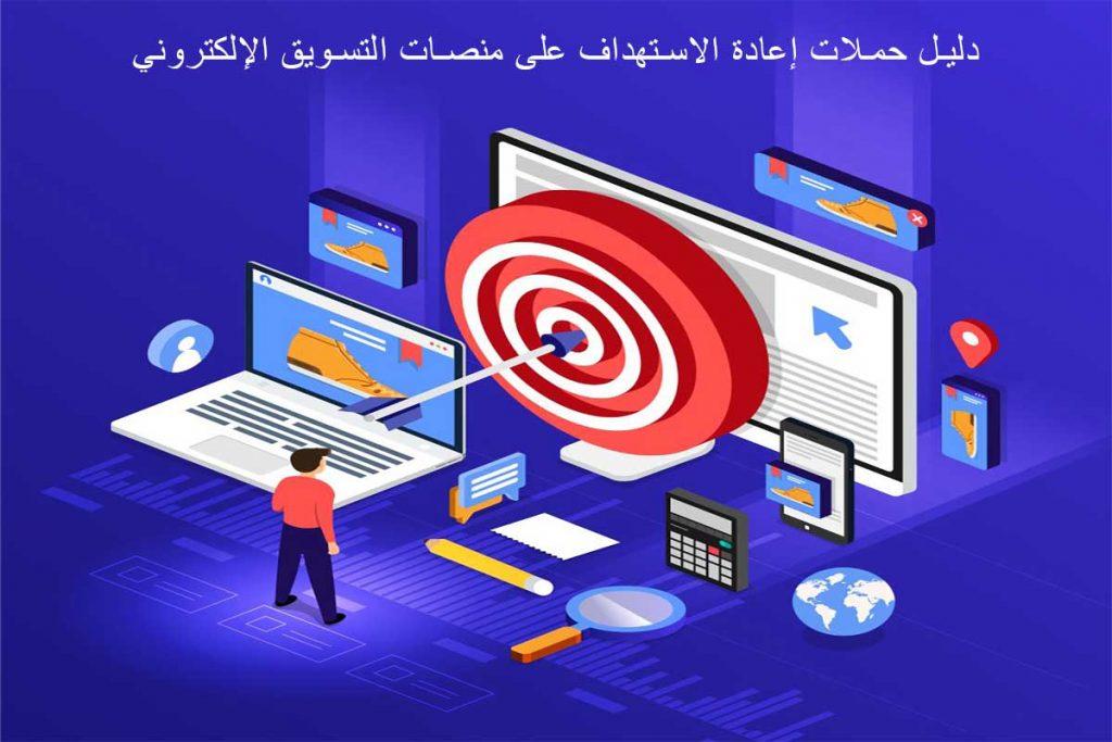منصات انشاء متجر الكتروني