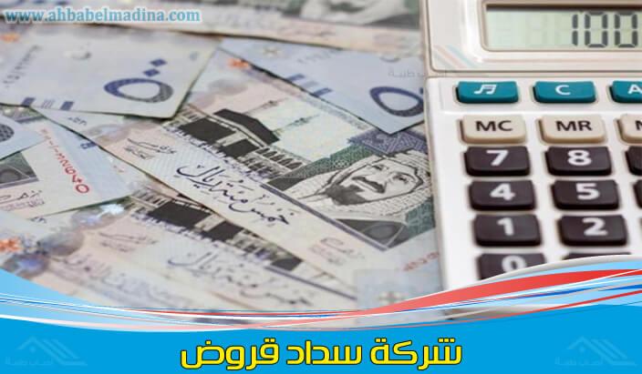 تسديد قروض بنك الرياض