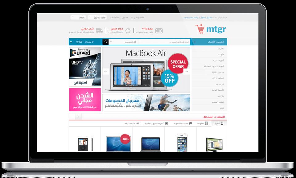 شركات انشاء متجر الكتروني