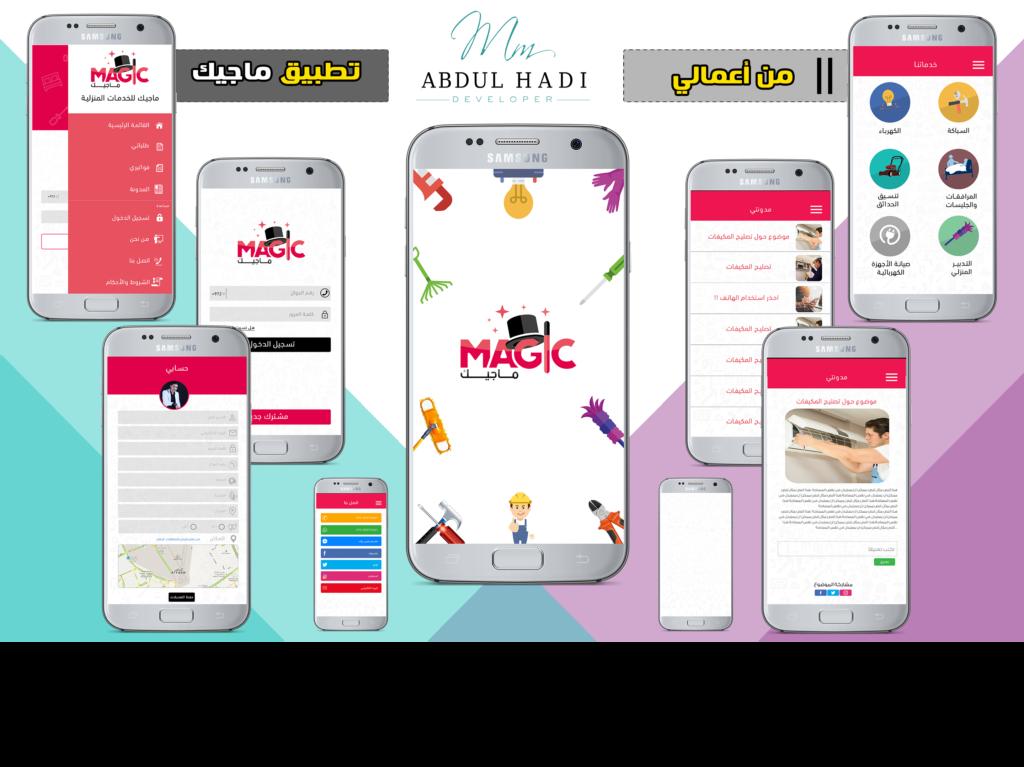 شركات تصميم تطبيقات الجوال الرياض