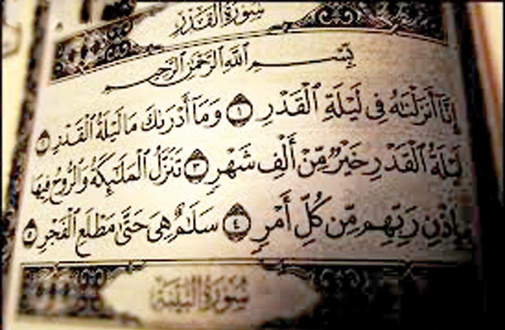 كيفية حفظ القرآن بدون نسيان